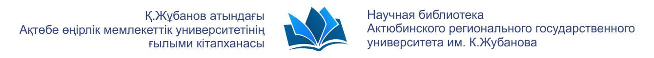 Ғылыми кітапхана