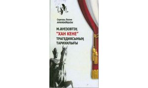 М.Әуезовтің «Хан Кене» трагедиясының тарихилығы