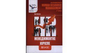 НR-менеджментке кіріспе