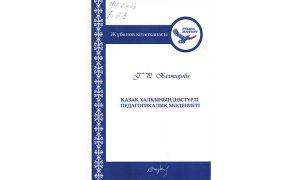 Қазақ халқының дәстүрлі педагогикалық мәдениеті