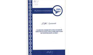 Развитие общеобразовательной школы Казахстана в 1980-1990 годы: исторический аспект