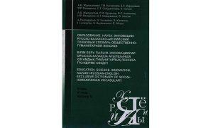 Образование. Наука. Инновации: Русско-казахско-английский толковый словарь общественно-гуманитарной лексики