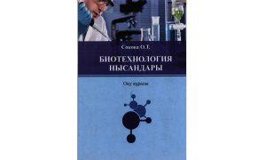 Биотехнология нысандары