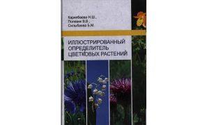 Иллюстрированный определитель цветковых растений