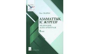 Азаматтық іс жүргізу: Медиация және арбитраж. II том