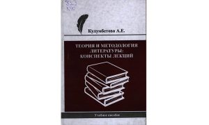 Теория и методология литературы: конспекты лекций