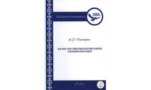Қазақ тілі лексикологиясының ғылыми негіздері