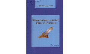 Қазақ тіліндегі етістікті фразеологизмдер