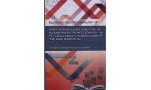 Развитие прикладных компетенций на занятиях по профессиональному русскому языку с использованием web-квест технологии