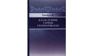 Қазақ тілінің тарихи грамматикасы