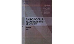 Антология коллективного обучения. Часть 2. Том 1