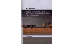 Ресей империясының қазақ өлкесіндегі аймақтық саясаты