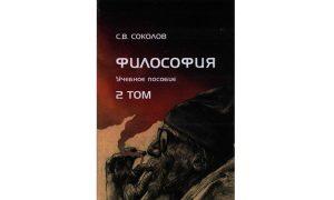 Философия. 2 том