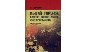 Қытай тарихы: ежелгі заман және ортағасырлар